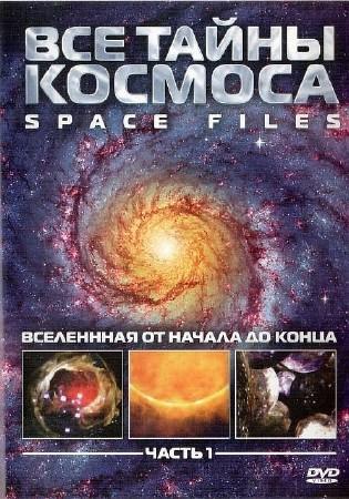 BBC: - Все тайны космоса / BBC: Space files (2004/DVDRip/1700Mb)