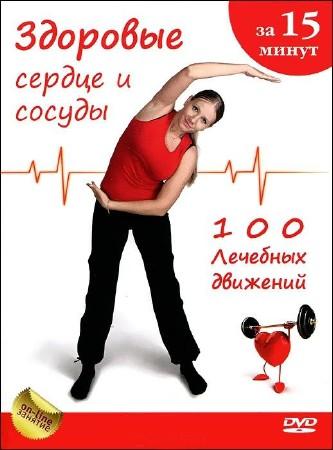 Здоровые сердце и сосуды за 15 минут: 100 лечебных движений (2013) DVDRip