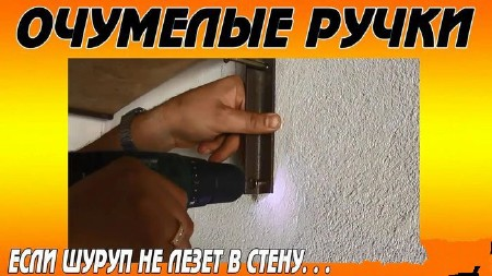 Если шуруп не входит в стену (2013)