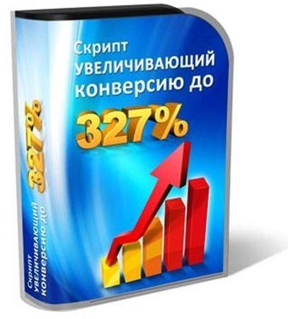 Видеоуроки - Скрипт увеличивающий конверсию до 327% (2012)