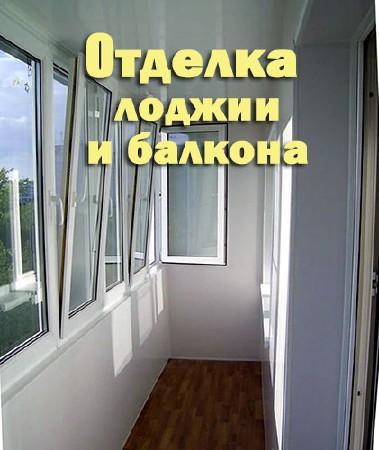 Отделка лоджии и балкона (2010) mp4