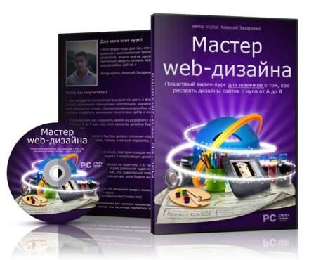 Захаренко Алексей. Мастер Web-дизайна. (Видеоуроки)
