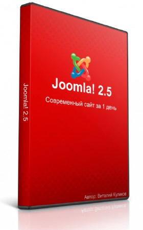 Joomla 2.5 современный сайт за 1 день (2012)