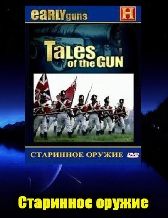 Расскaзы об оpужии. Староe оpyжие / Tales of the Gun: Early Guns (1998/DVDRip)