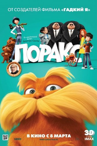 DR. SEUSS' THE LORAX ЛОРАКС / (2012/CAMRIP)