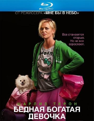 Бедная богатая девочка (2011 HDRip)